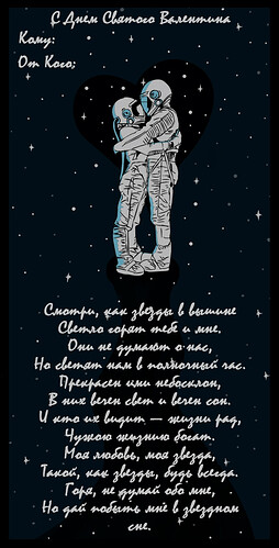 two-astronauts-love-white-suits-600w-1464878054.png