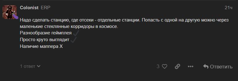 ИДЕЯ ОТ КОЛОНИСТА